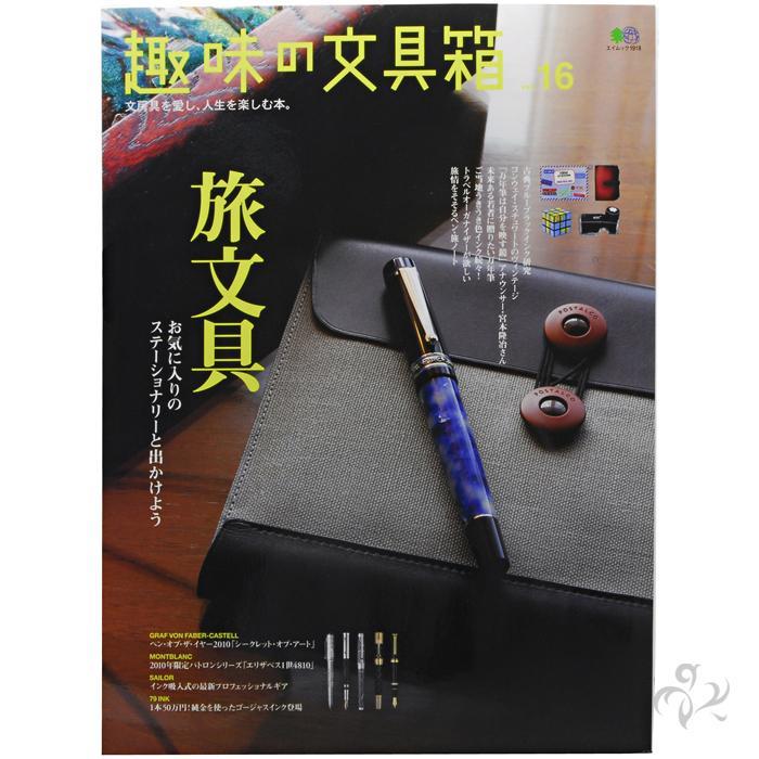 趣味の文具箱vol.16の表紙に!