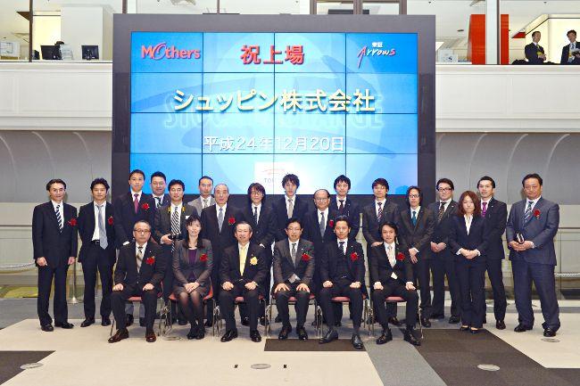 2012/12/20 東証マザーズ上場