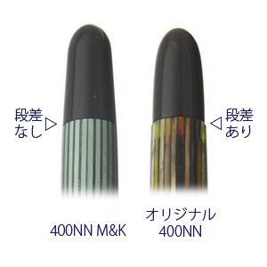 「400NN M&K」と「400NN」の尻軸の比較
