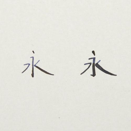 筆圧→左:弱、右:やや強め