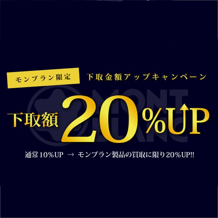 【モンブラン限定】下取金額20%UPキャンペーン!!