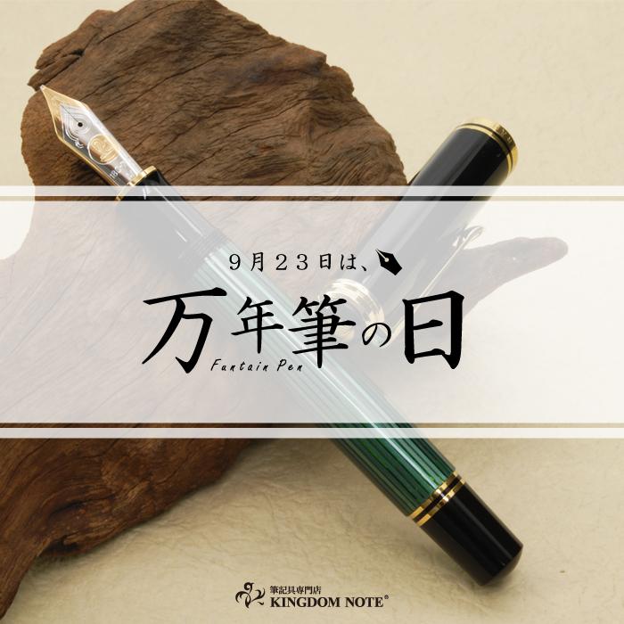 『万年筆の日』プレゼントキャンペーン