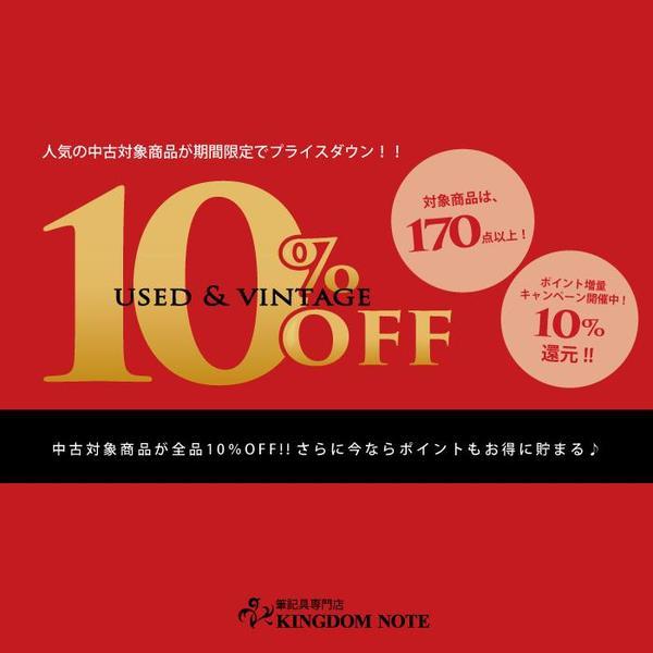 対象商品10%OFF!