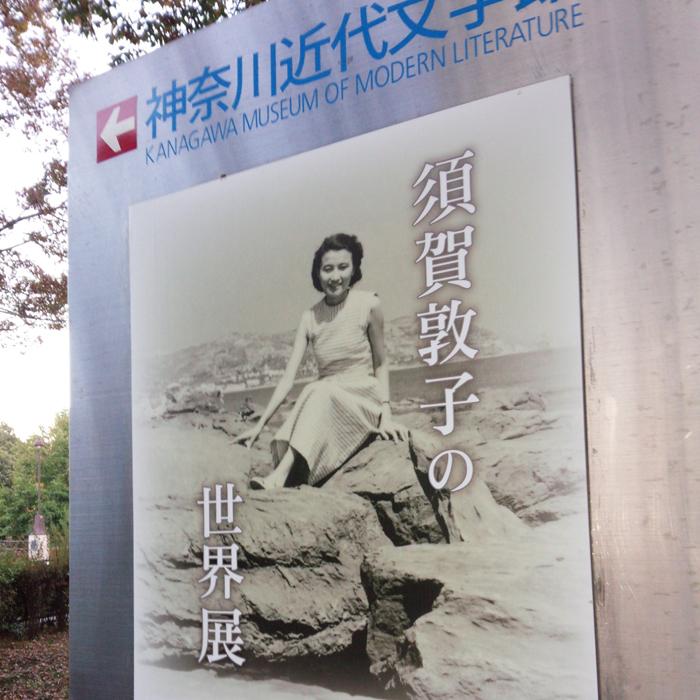 神奈川近代文学館にて