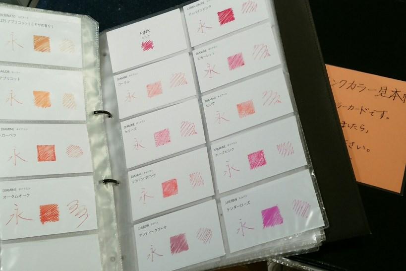 スタッフ手作りのインク見本帳は色別、メーカー別の2冊をご用意しています