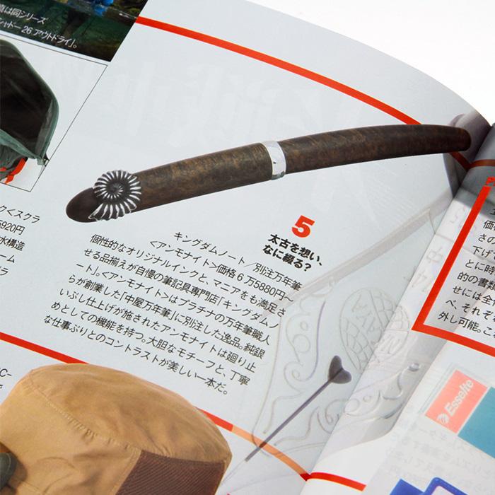 モノ・マガジン761 P97