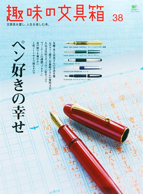 趣味の文具箱vol.38