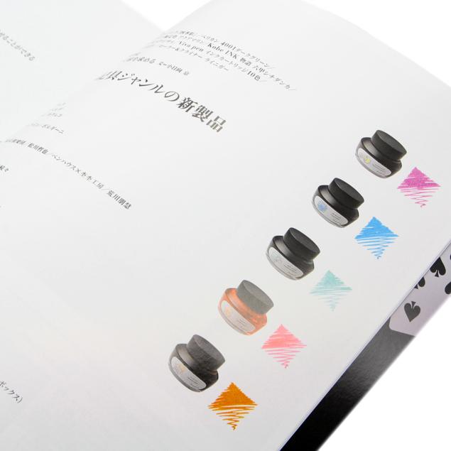趣味の文具箱 vol.38 P006