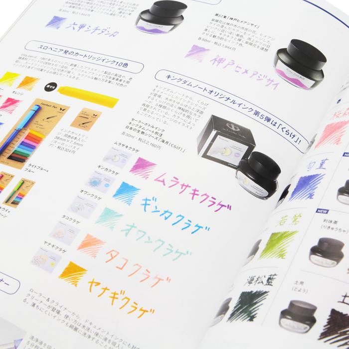 趣味の文具箱 vol.38 P083