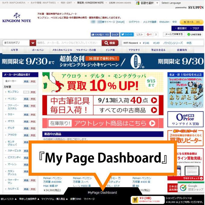 『My Page Dashboard(マイ・ダッシュボード)』