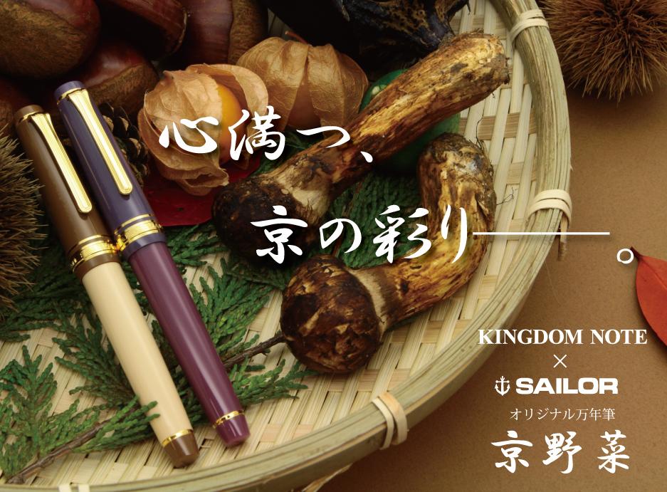 京野菜万年筆 第二弾 秋野菜