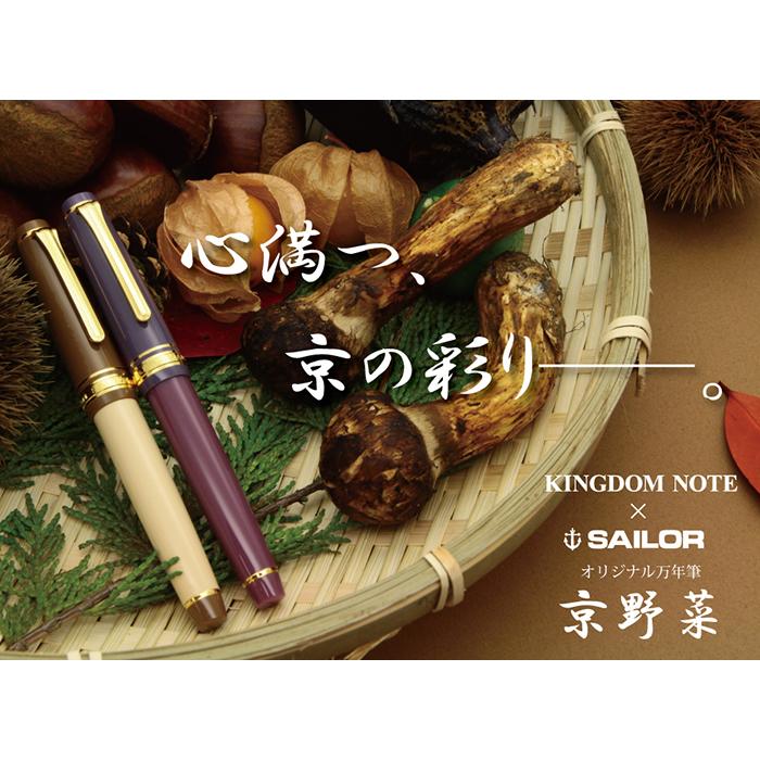 セーラー×キングダムノート「京野菜」
