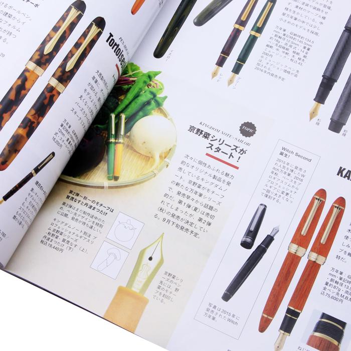 趣味の文具箱 vol.39 P106