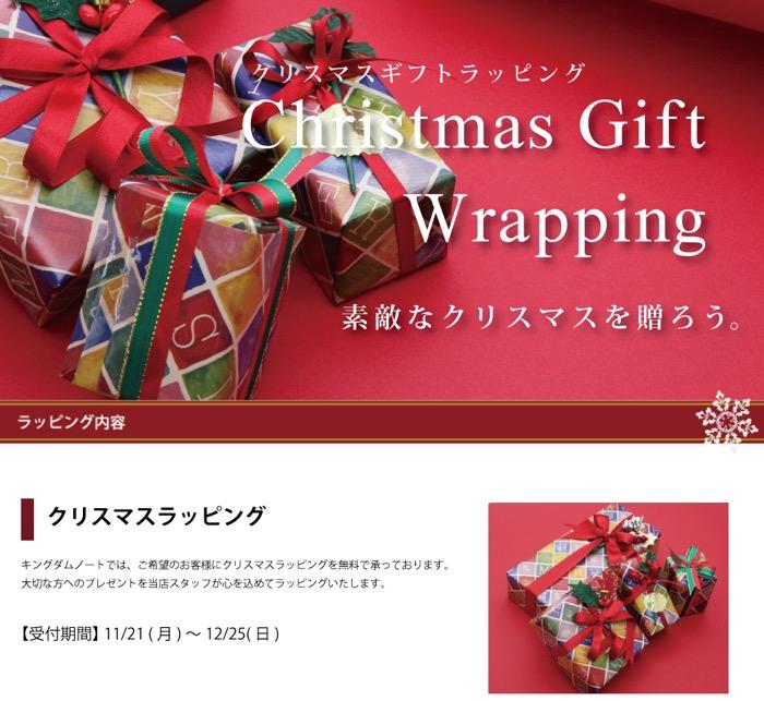 クリスマス用のラッピングも無料で承っております。
