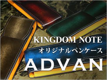 キングダムノート オリジナルペンケース ADVAN