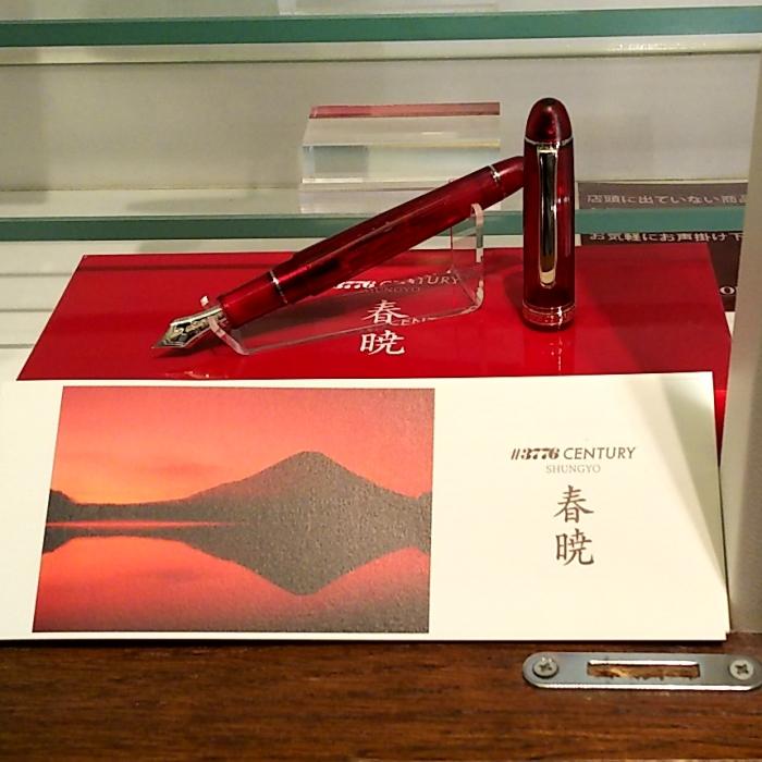 手前にある朝焼けの富士山の一筆箋が付属しています
