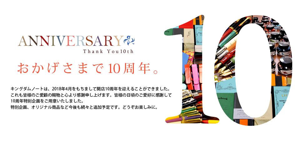 おかげさまで10周年!