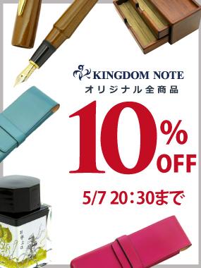 ◆オリジナル全商品10%OFF!!
